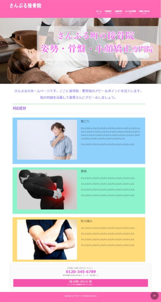 整骨院・接骨院のホームページのサンプルデザインB003
