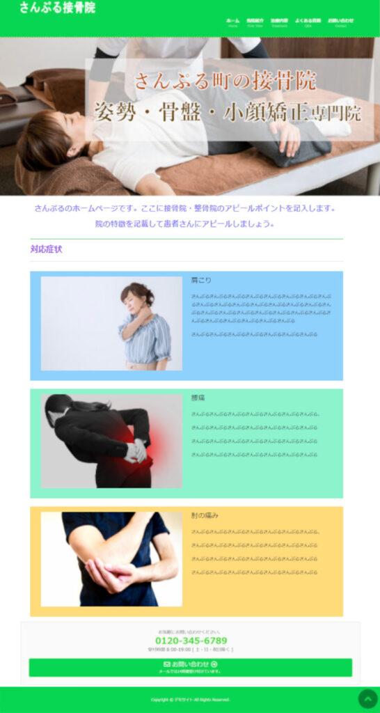 整骨院・接骨院のホームページのサンプルデザインB004
