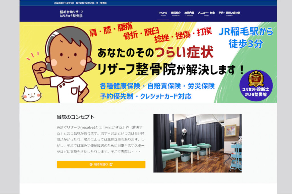稲毛町リザーフはりきゅう整骨院のホームページ画像