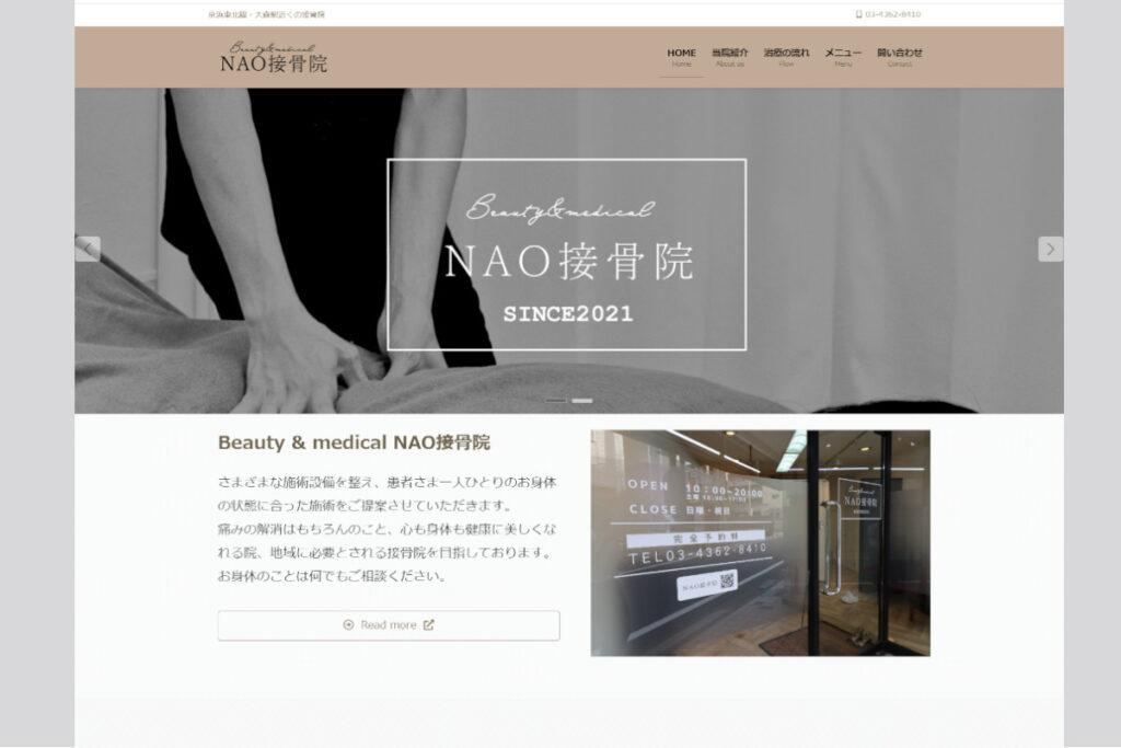 NAO接骨院のホームページの画像